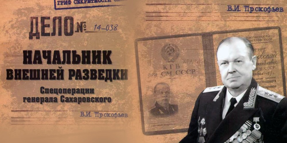 Generał KGB: Terroryzm musi stać się naszą główną bronią